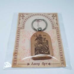 Privezak za ključeve od drveta Sveti Georgije - Đorđe (4.7x3.5)cm - u pakovanju