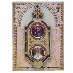 Gold Wooden Blessing of St. Basil of Ostrog with Prayer for Drivers (9.5x3.8)cm - in the package