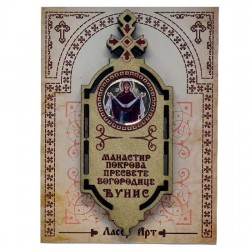 Gold Wooden Blessing of Monastery Djunis with Prayer for Drivers (9.5x3.8) cm