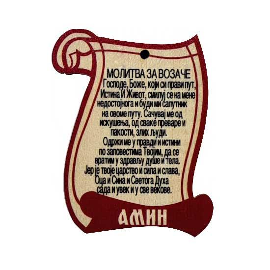 Drveni Blagoslov Sveti Vasilije Ostroški sa Molitvom za Vozače (6.2x4.9)cm - u pakovanju