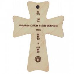 Wooden Cross Engraved for Car (7.5x5.8)cm