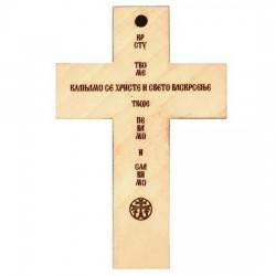 Woode Engraved Cross for Car (7.9x5.3)cm